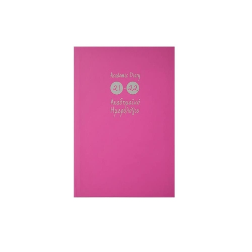 Ημερολόγιο ακαδημαϊκό 14x21 ημερήσιο ekdosis ροζ