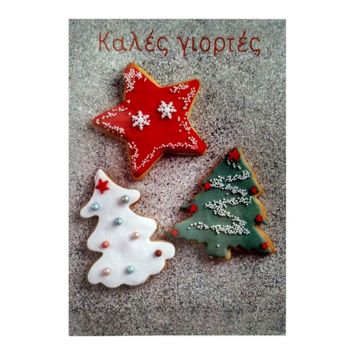 Καρτάκι ευχετήριο Χριστουγέννων