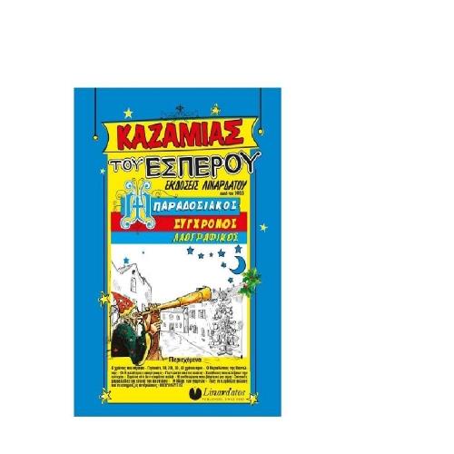 Καζαμίας 17x24 Εσπέρου