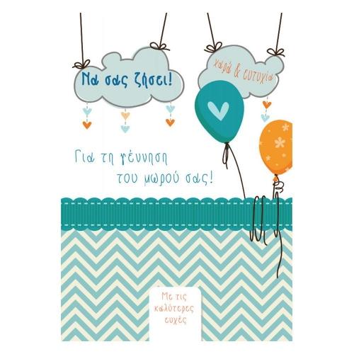 Κάρτα ευχετήρια γέννησης αγόρι
