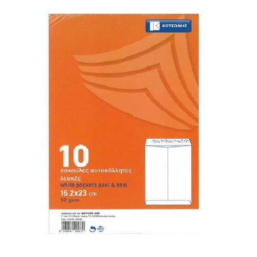 Φάκελα 16x23 λευκά πακέτο 10 τεμάχια