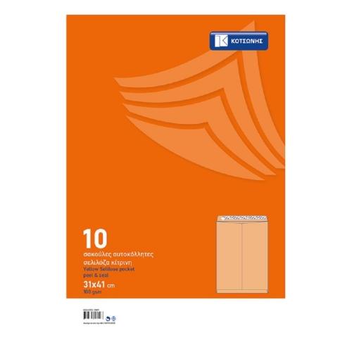 Φάκελα 31x41 κραφτ πακέτο 10 τεμάχια