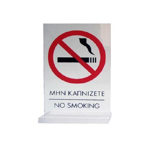 Πινακίδα διάφανη plexiglass Μην Καπνίζετε 6x9 cm