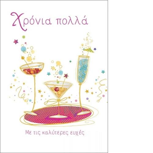 Κάρτα ευχετήρια γιορτής