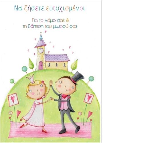 Κάρτα ευχετήρια γάμου & βάφτισης
