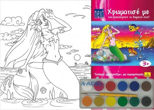 "Next κορνίζα ζωγραφικής με νερομπογιές ""Μικρή Γοργόνα"" 25x35x2εκ."